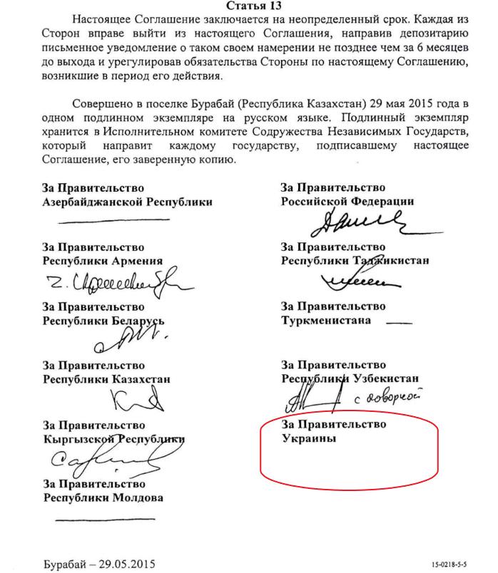 не признание результатов поверки по 102 ФЗ от Украины