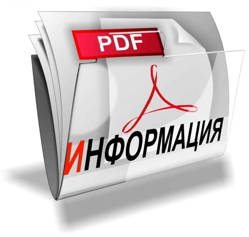 Экспертиза pdf файла